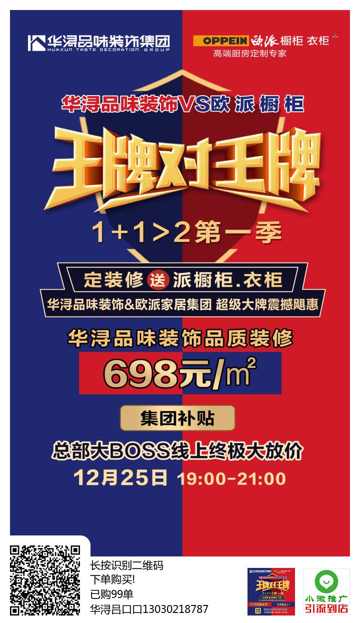 众鑫国际官网四会华浔品味装饰